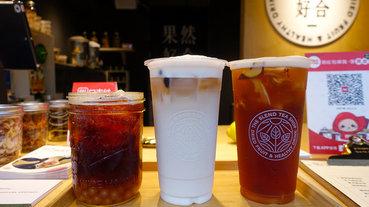 果然好合,大安站飲料店,仁愛醫院附近手搖飲料店,嚴選優質台灣茶葉不混茶,採用小農契作食材,有天然果乾茶、冷萃咖啡能喝出健康美味的大安區好喝飲料店
