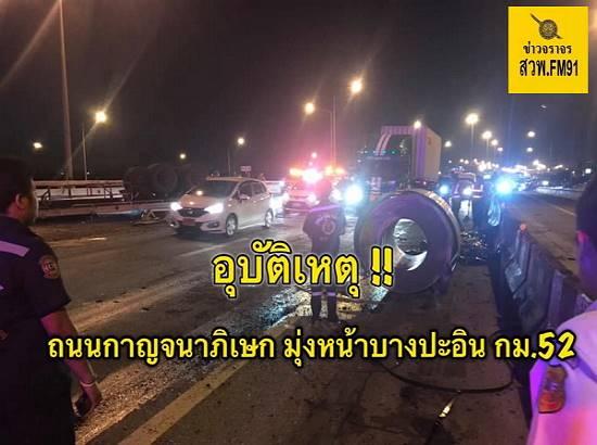 อุบัติเหตุ !! ถนนวงแหวนกาญจนาภิเษก (ทล.9) มุ่งหน้าบางปะอิน ช่วง กม.52