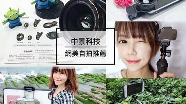 • 自拍推薦「中景科技」 | N35藍牙可分離式遙控三腳架自拍組+N48超大廣角0.6專業手機鏡頭組|網美最愛,自拍方便好清晰