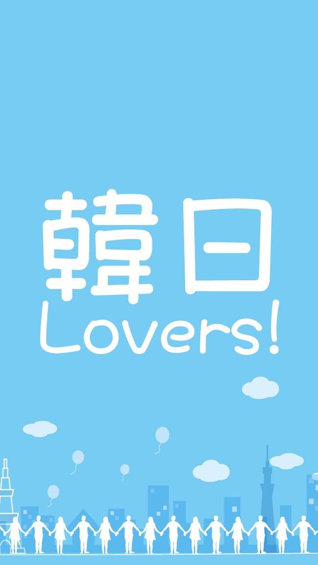 韓流!日流!Lovers!!