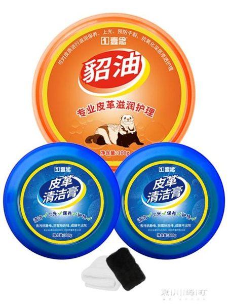 皮革保養油-護理劑保養液真皮衣包包清洗沙發去污保養油用神器
