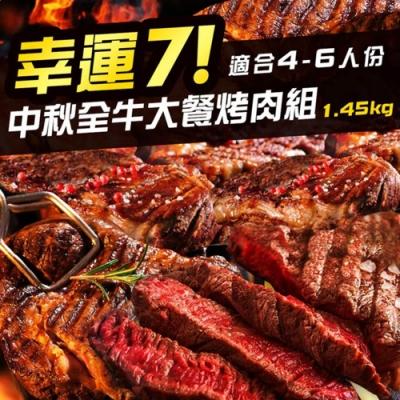 各國牛肉一次享受 滿足您對牛肉的渴望