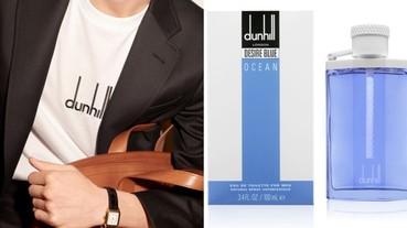 擷取海洋為靈感!dunhill 藍海男性淡香水給你清新馥奇調新香調!