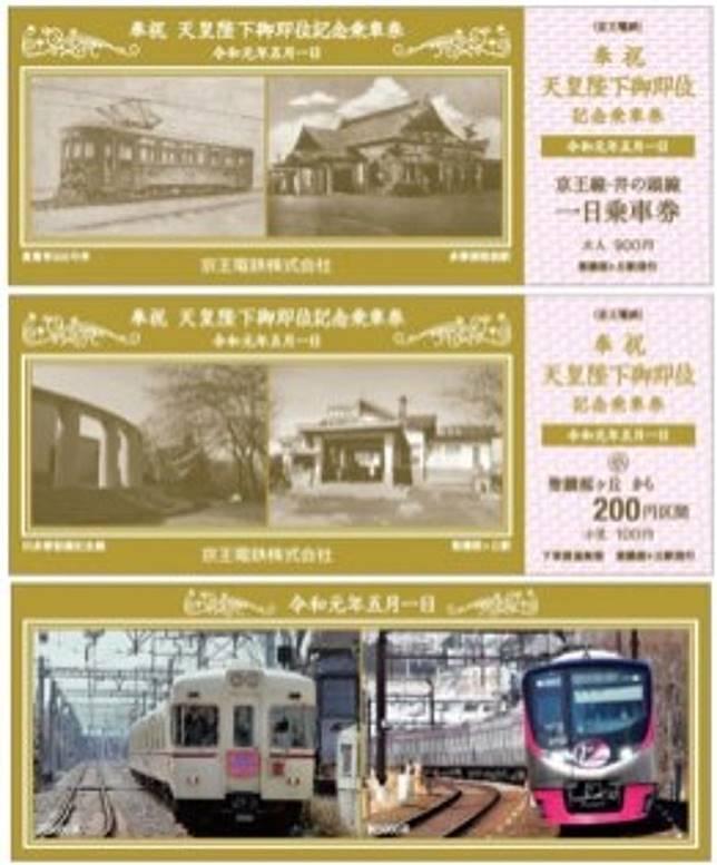 車內會率先售賣「新天皇即位紀念乘車券」,售價為1,000日圓。(互聯網)