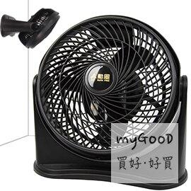 「三種風速、可懸掛牆面」勳風 (HF-7658) 9吋立式/壁式兩用空調循環扇