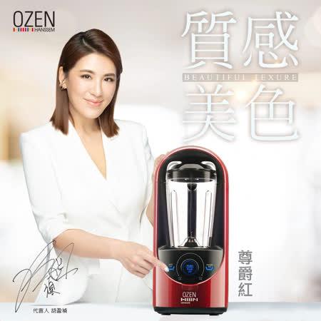 韓國第一品牌OZEN調理機原裝空運來台 100%抗氧新革命 真空破壁專利萃取營養更加倍 最新真空抗氧技術 6刃刀頭高速破壁萃取,轉速高達24000RPM 全自動智能按鈕 食品級耐熱調理杯 三重安全裝置