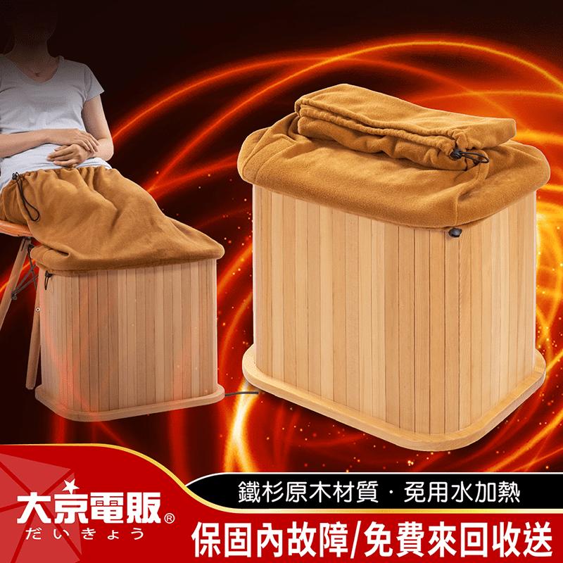 日常生活忙碌又疲憊,這時候你需要的是日本熱銷升級原木桑拿桶,不需用水,不怕漏電、不怕沾溼,桶身+底部具有360度遠紅外線光波熱循環,溫度及時間可自由調節,感受遠紅外線帶給您的舒適熱循環~