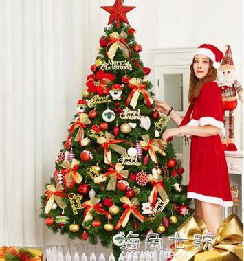 聖誕樹套餐1.8米豪華加密家用1.5套裝diy大型發光2.1聖誕節裝飾品