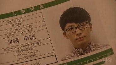 裁員候選對象的津崎平匡,原來擁有不得了的資格