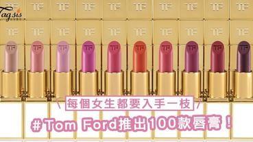 Tom Ford推出100款Clutch Size唇膏!經典正方黑金外形每個女生都要入手一枝~