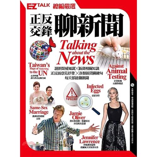 第三部分會用英文來探討台灣新聞,包括『台北世大運』、『台灣邦交國在聯合國大會表示支持台灣』。其他值得關注的,還有『陸客來台人數降低』、『高中國文古文比例調降』。另外也報導了『自殺案促使政府審查補教業』