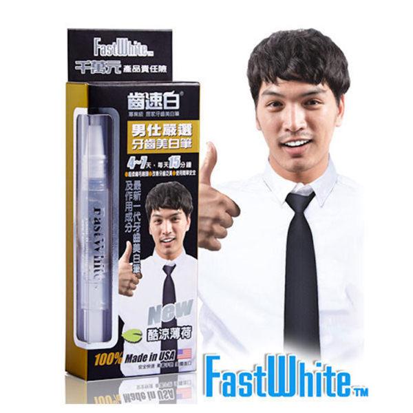 {一件免運}FastWhite齒速白 男仕 快速居家牙齒美白筆