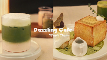 Dazzling Cafe抹茶季開跑!抹茶甜點限時「買一送一」,酥脆抹茶蜜糖金磚太犯規!