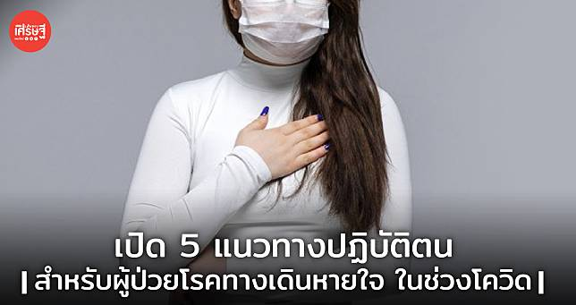 เปิด 5 แนวทางปฏิบัติตน สำหรับผู้ป่วยโรคทางเดินหายใจ ในช่วงโควิด