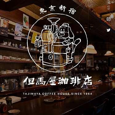 但馬屋珈琲店 新宿南口店のundefinedに実際訪問訪問したユーザーunknownさんが新しく投稿した新着口コミの写真