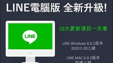 LINE 電腦版大幅更新! 10 項有感更新優化項目整理