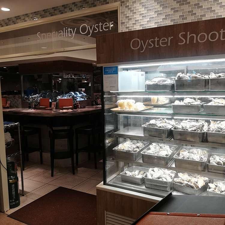 実際訪問したユーザーが直接撮影して投稿した新宿オイスターバーガンボ&オイスターバー 新宿ルミネエスト店の写真