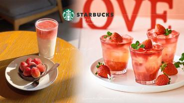 韓國星巴克「情人節限定系列」!草莓可可星冰樂、滿滿草莓巧克力塔絕對必嚐~