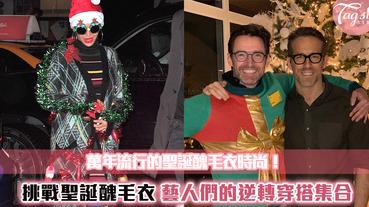 聖誕節必備穿搭聖品?藝人們的Ugly Christmas Sweater經典穿搭