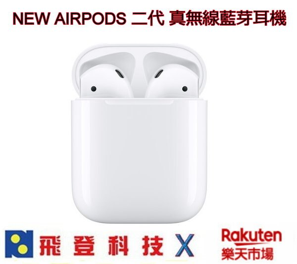 APPLE NEW AIRPODS 二代 入耳式藍芽耳機 有線充電版本 現貨 含稅開發票公司貨。人氣店家飛登科技的依預算區分、3000-5000元有最棒的商品。快到日本NO.1的Rakuten樂天市場