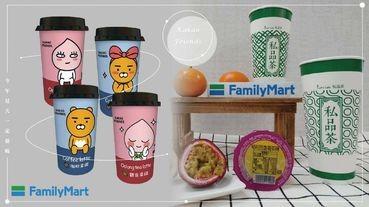 Kakao Friends咖啡就在全家!加碼「百香青茶」,今年夏天一定要喝~