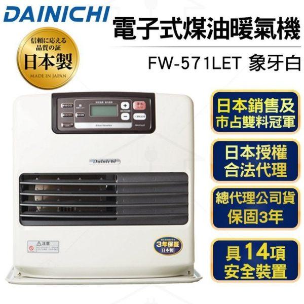 贈送電動加油槍+防塵套*日本大日Dainichi 電子式煤油暖爐FW-571LET