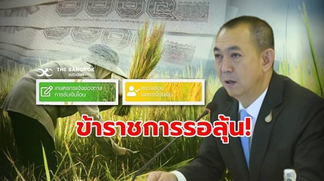 ด่วน! ข้าราชการรอลุ้น พรุ่งนี้ครม.ฟันธงได้สิทธิ์ 'เยียวยาเกษตรกร' หรือไม่