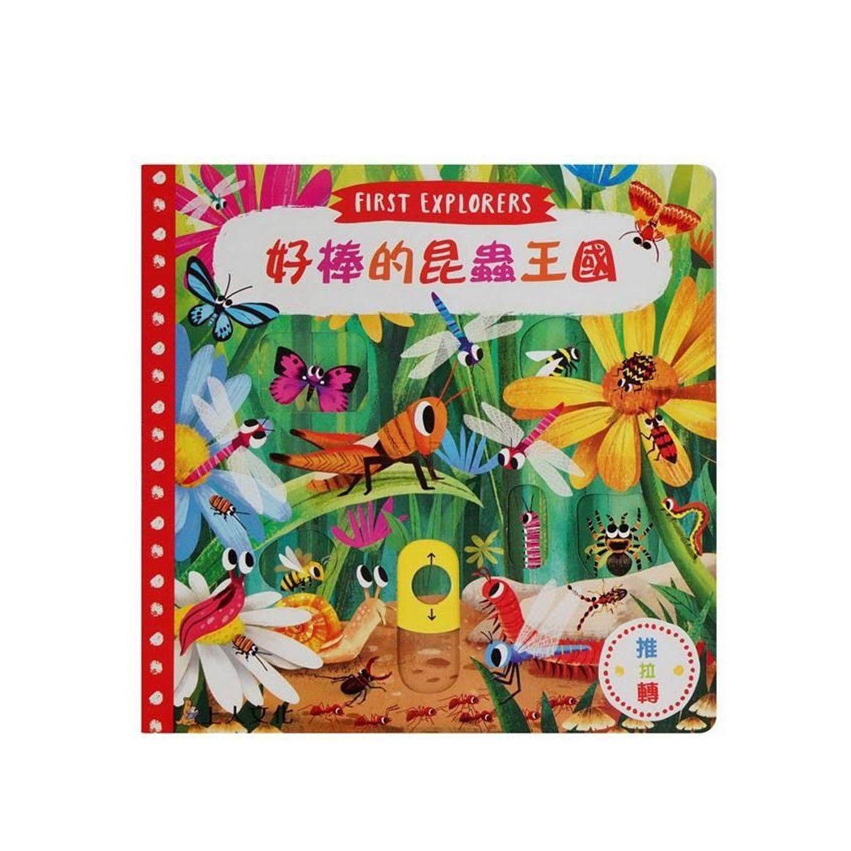 上人文化 - 好奇寶寶推拉搖轉書-好棒的昆蟲王國