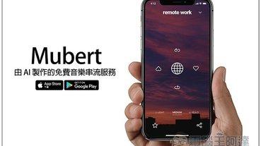 Mubert 音樂由 AI 製作的免費串流服務,各類型都有(工作、讀書、放鬆等)