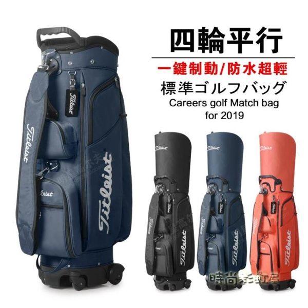 高爾夫球包拖輪球包4輪平行移動男女通用高爾夫球袋布料輕便防水