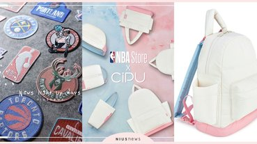 寶寶藍+柔霧粉太夢幻!NBA×CiPU喜舖獨家聯名,輕量背包、側背包超推!