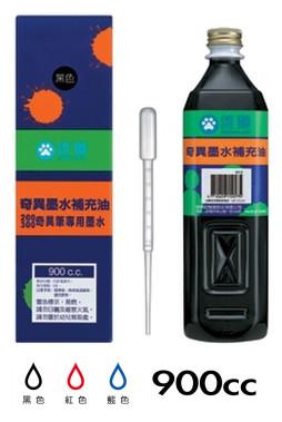 雄獅奇異墨水補充油 GER900 大瓶奇異筆專用補充油 900cc/一罐入{定795}