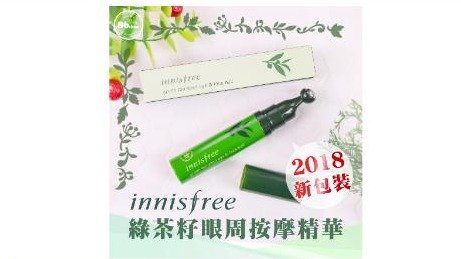 韓國 innisfree 綠茶籽眼周按摩精華 10ml