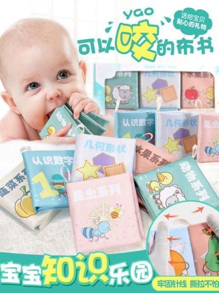幼兒布書寶寶布書早教嬰兒撕不爛響紙可咬兒童益智玩具0-1歲嬰幼兒早教書3優品匯