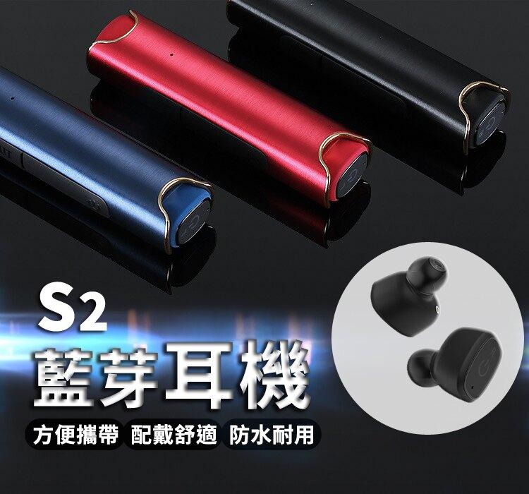 【原廠公司貨】藍芽耳機 S2 藍芽磁吸式雙耳耳機 ER03 防水IPX7藍牙耳機