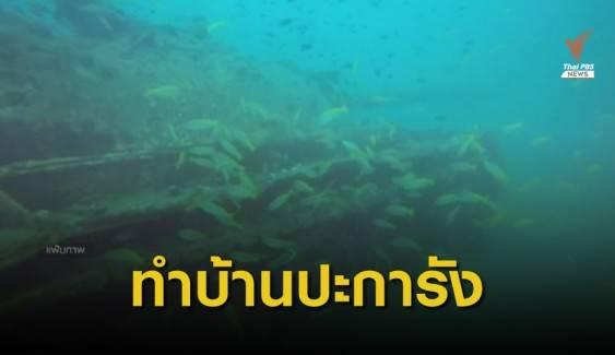 นายกฯ ผุดแนวคิดเอารถเก่าจอดเสียมาทำบ้านปะการังในทะเล