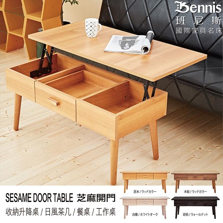 【班尼斯】【Sesame芝麻開門】台灣獨家升降茶几/餐桌/電腦桌/筆電桌/工作桌/客廳桌
