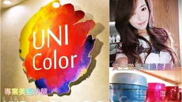 台北沙龍 推薦UNI Color – 超音波柔絲結構式護髮|信義誠品|資生堂