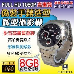 CHICHIAU-1080P偽裝防水金屬帶手錶Y6-夜視8G微型針孔攝影機/密錄器/蒐證