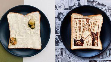 防疫無聊到用吐司作畫!日本藝術家sasamana的「吐司美學」超狂,昆布鬼太郎莫名有喜感