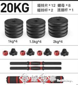 啞鈴男士健身器材家用20/30公斤女亞鈴一對可拆卸杠鈴套裝練臂肌