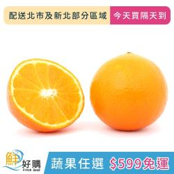 【鮮好購X蔬果任選$599免運】香吉士700g±10g/包