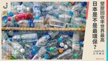 塑膠回收率世界最高,日本是不是最環保?