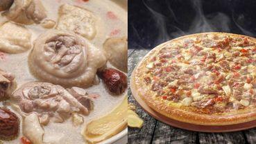 必勝客新推出「麻油赤肉披薩!」冬令進補系披薩挑戰饕客味蕾