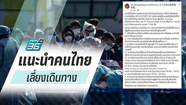 สถานกงสุลโอซากา เตือนคนไทยเลี่ยงเดินทาง – ยอดผู้ป่วยโควิด-19 พุ่ง 17 ราย