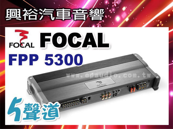 【FOCAL】五聲道擴大機FPP5300*60 watts RMS x 4 at 4 ohms + 300 watts RMS x 1 at 2 ohms