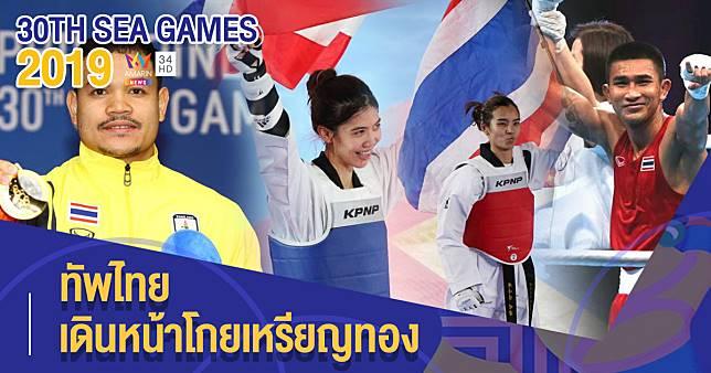 ทัพกีฬาไทยเดินหน้าโกย 19 เหรียญทอง
