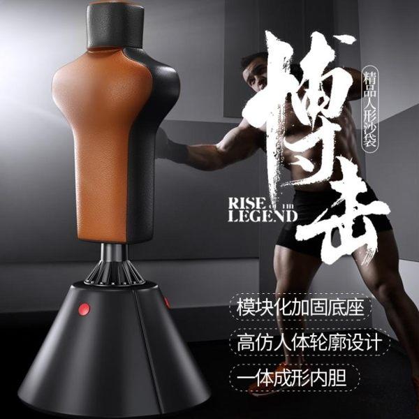 創步人形拳擊沙袋散打立式家用不倒翁成人跆拳道訓練健身器材沙包