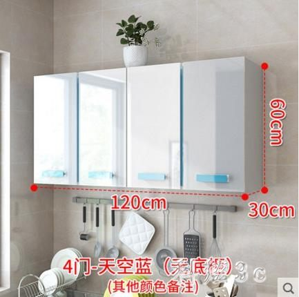鋼琴烤漆環保板吊櫃壁櫃廚房陽臺浴室衛生間儲物櫃掛櫃JA7454『科炫3C』