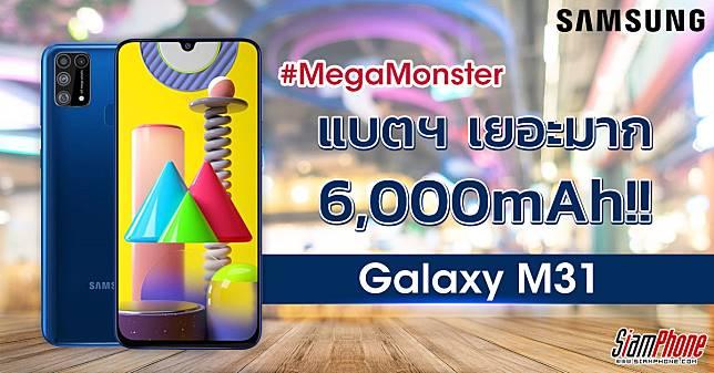 เปิดตัว Samsung Galaxy M31 ปีศาจแบตเตอรี่กลับมาอีกครั้ง รอบนี้พากล้องหลังมาถึง 4 เลนส์